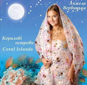 Коралові острови