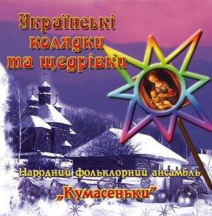 Українські колядки та щедрівки