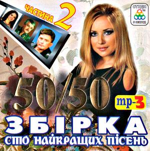 50 50 сто найкращих пісень частина 2
