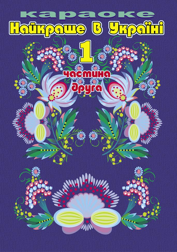 Найкраще в україні найкраще в
