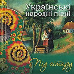 Українські народні пісні mp3 astra