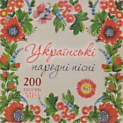 Народни писни украински фото 709-40