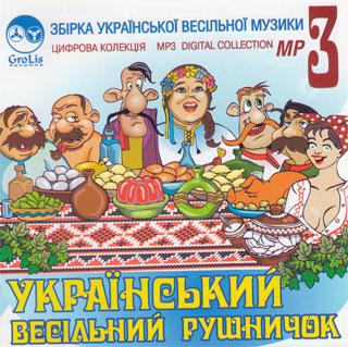 Українські весільні пісні mp3