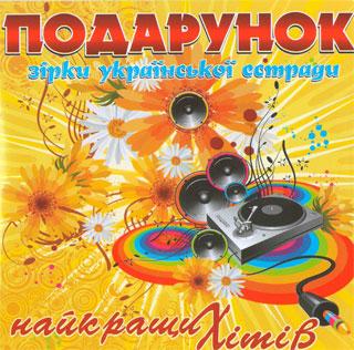 Естрадні пісні   Med-music - Українські пісні та українська музика ... 0cb40532106b9