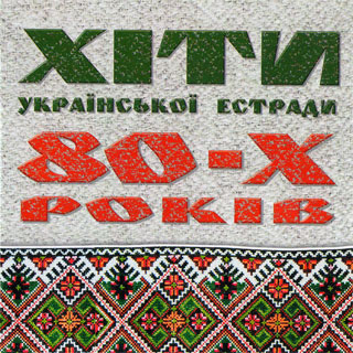 Олег винник пісні, біографія українські пісні.