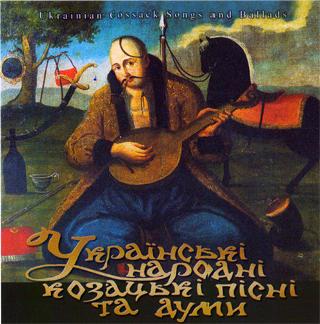 Українські народні козацькі пісні та