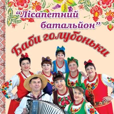 Українські сучасні пісні скачать в mp3 и слушать.