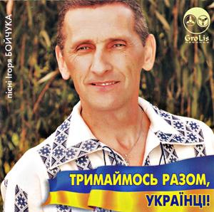 Тримаймось разом українці grolis