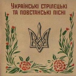 Українські стрілецькі та повстанські
